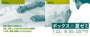 岡山の画塾boxの夏ゼミです。